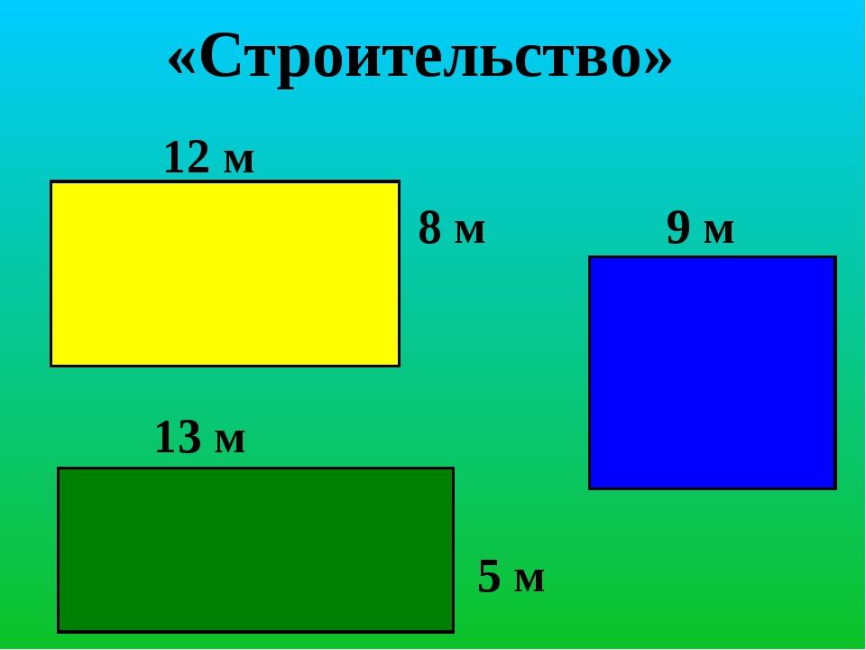 «Строительство» 12 м 8 м 9 м 13 м 5 м