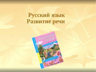 Русский язык Развитие речи