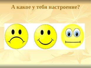 А какое у тебя настроение?