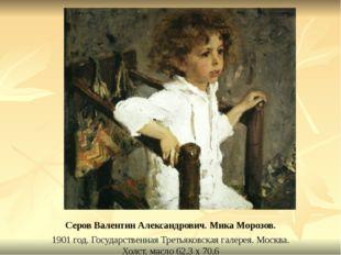 Серов Валентин Александрович. Мика Морозов. 1901 год. Государственная Третья