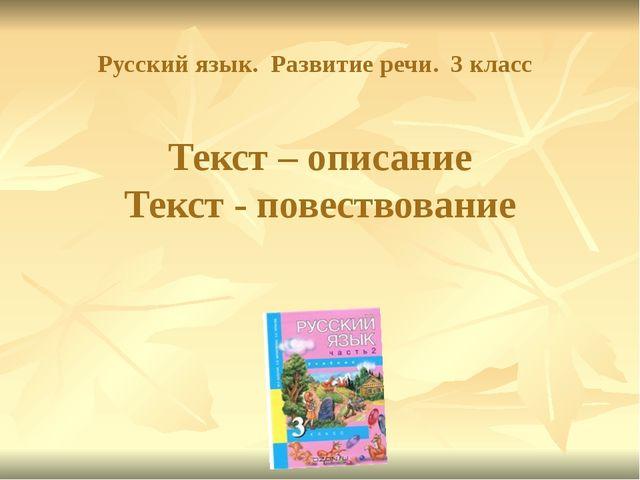 Текст – описание Текст - повествование Русский язык. Развитие речи. 3 класс