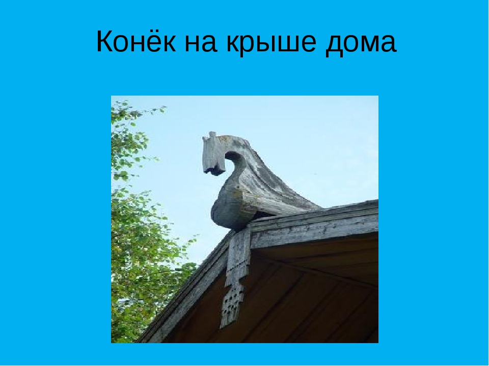 Конёк на крыше дома