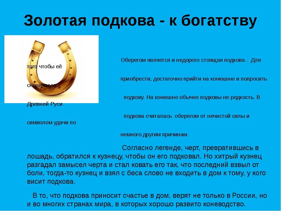 Золотая подкова - к богатству Оберегом является и недорого стоящая подкова ....