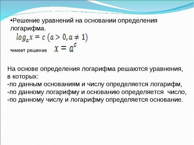Решение уравнений на основании определения логарифма. имеет решение . На осно...