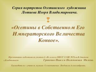 «Осетины в Собственном Его Императорского Величества Конвое». Презентацию под
