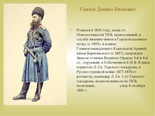 Гажеев Даниил Иванович Родился в 1836 году, казак ст. Новоосетинской ТКВ, пра