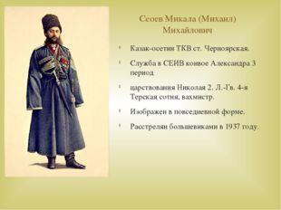 Сеоев Микала (Михаил) Михайлович Казак-осетин ТКВ ст. Черноярская. Служба в С