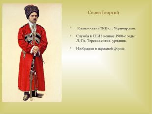 Сеоев Георгий Казак-осетин ТКВ ст. Черноярская. Служба в СЕИВ конвое 1900-е