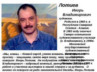 Лотиев Игорь Владимирович художник. Родился в 1960 г. в Республике Северная О