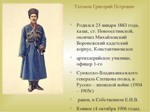 Татонов Григорий Петрович Родился 23 января 1883 года, казак, ст. Новоосетинс