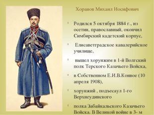Хоранов Михаил Иосифович Родился 5 октября 1884 г., из осетин, православный,