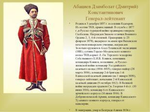 Абациев Дзамболат (Дмитрий) Константинович Генерал-лейтенант Родился 3 декабр