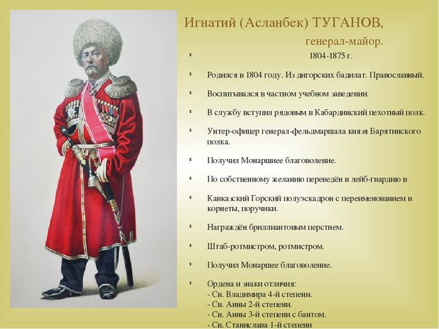 Игнатий (Асланбек) ТУГАНОВ, генерал-майор. 1804-1875 г. Родился в 1804 году....