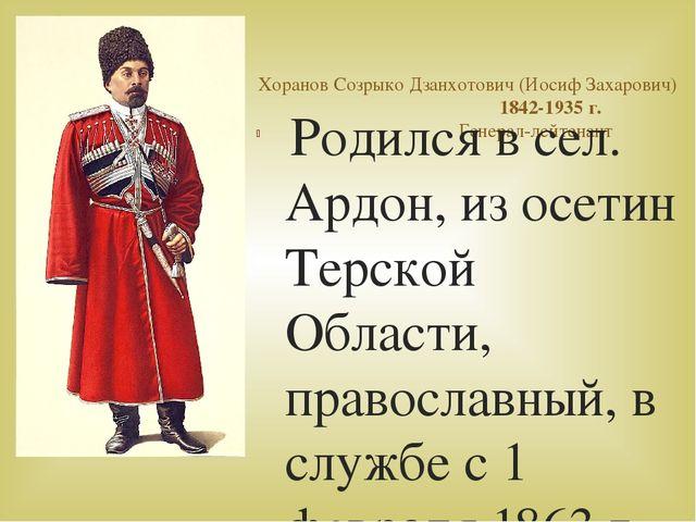 Хоранов Созрыко Дзанхотович (Иосиф Захарович) 1842-1935 г. Генерал-лейтенант...