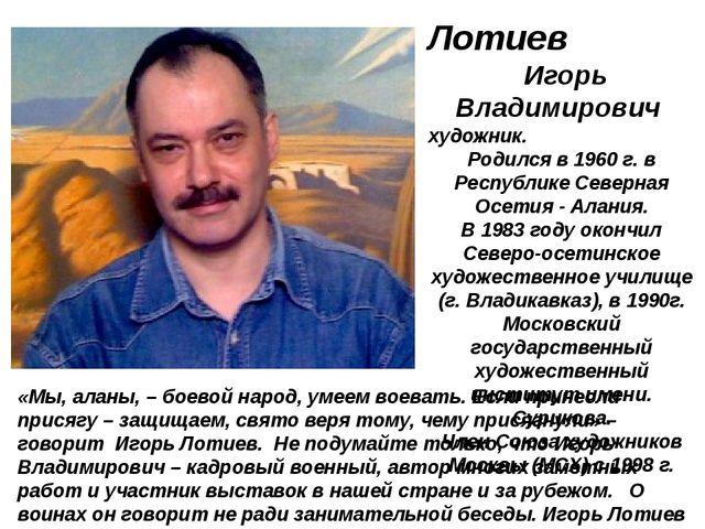 Лотиев Игорь Владимирович художник. Родился в 1960 г. в Республике Северная О...