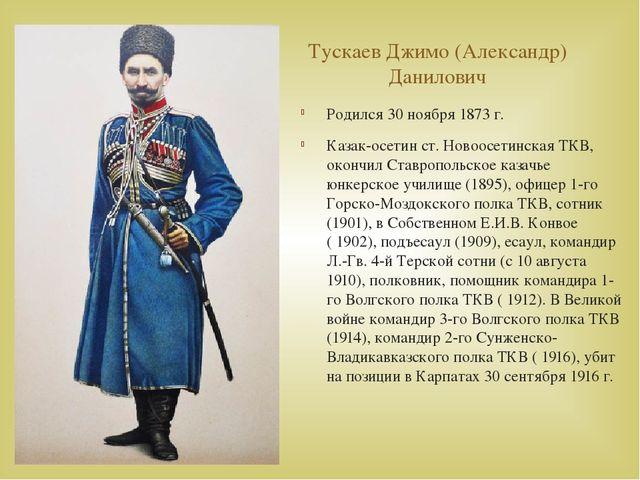 Тускаев Джимо (Александр) Данилович Родился 30 ноября 1873 г. Казак-осетин ст...