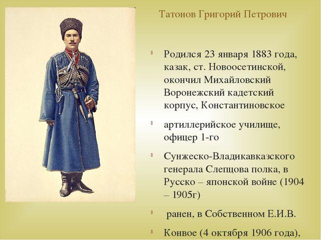 Татонов Григорий Петрович Родился 23 января 1883 года, казак, ст. Новоосетинс...