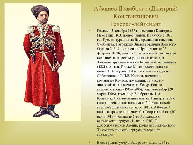 Абациев Дзамболат (Дмитрий) Константинович Генерал-лейтенант Родился 3 декабр...