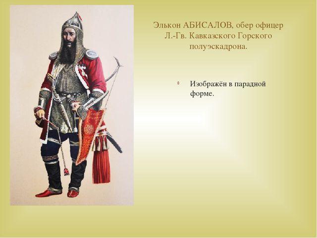 Элькон АБИСАЛОВ, обер офицер Л.-Гв. Кавказского Горского полуэскадрона. Изобр...