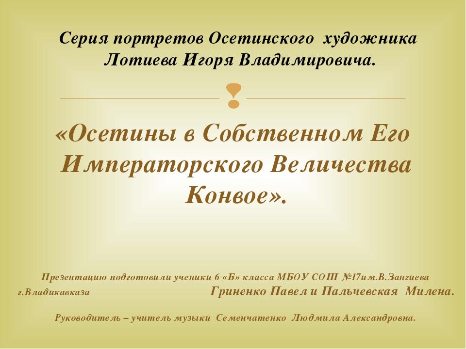 «Осетины в Собственном Его Императорского Величества Конвое». Презентацию под...