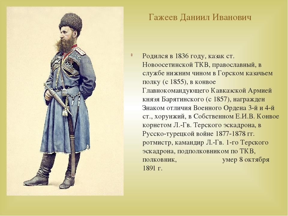 Гажеев Даниил Иванович Родился в 1836 году, казак ст. Новоосетинской ТКВ, пра...