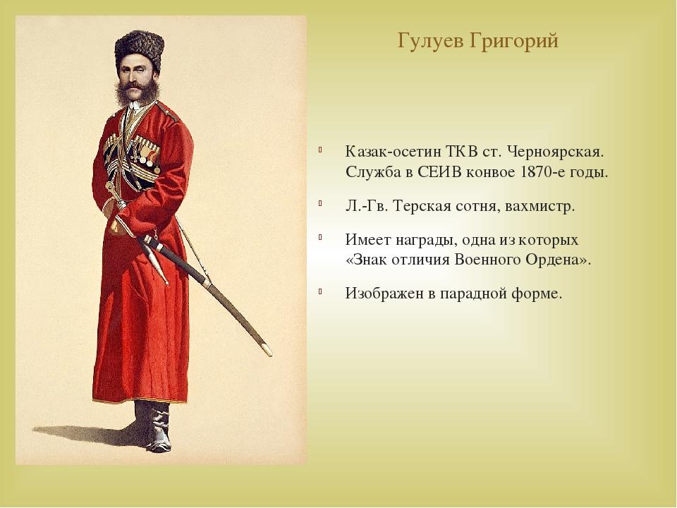 Гулуев Григорий Казак-осетин ТКВ ст. Черноярская. Служба в СЕИВ конвое 1870-е...