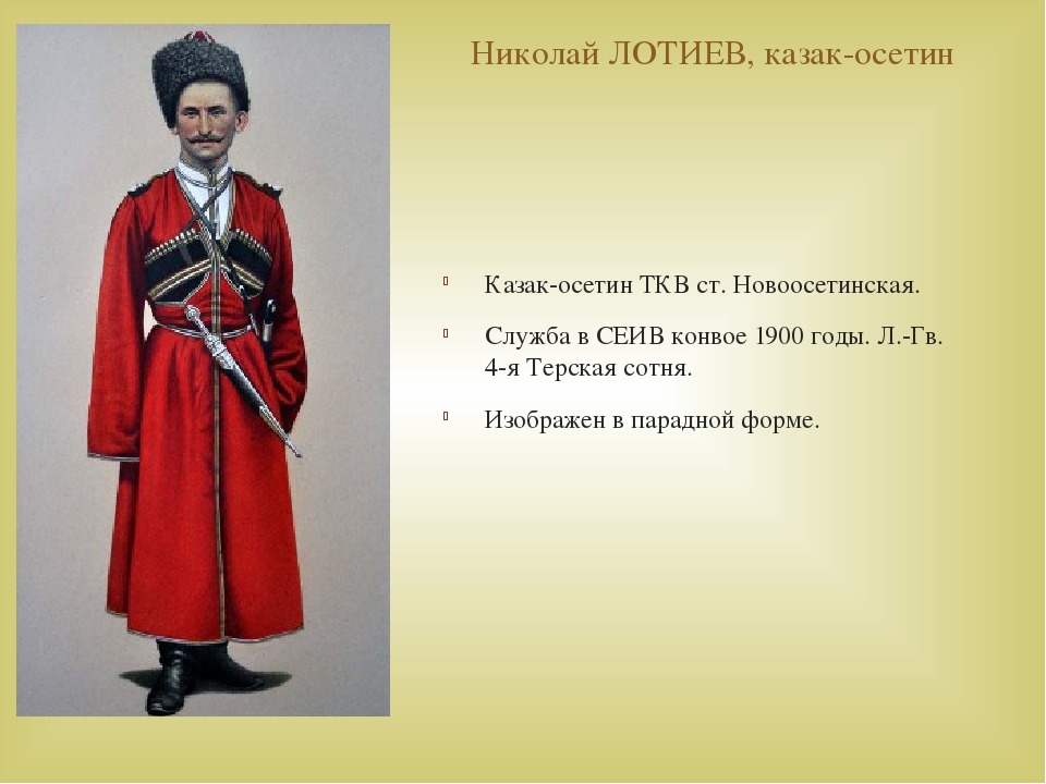Николай ЛОТИЕВ, казак-осетин Казак-осетин ТКВ ст. Новоосетинская. Служба в СЕ...