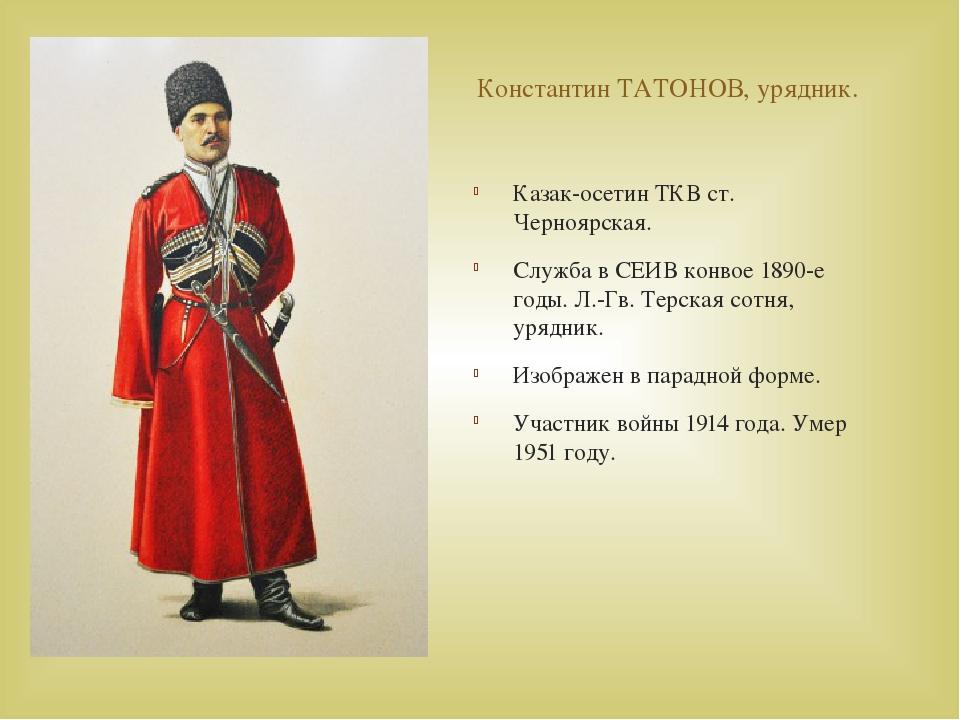 Константин ТАТОНОВ, урядник. Казак-осетин ТКВ ст. Черноярская. Служба в СЕИВ...