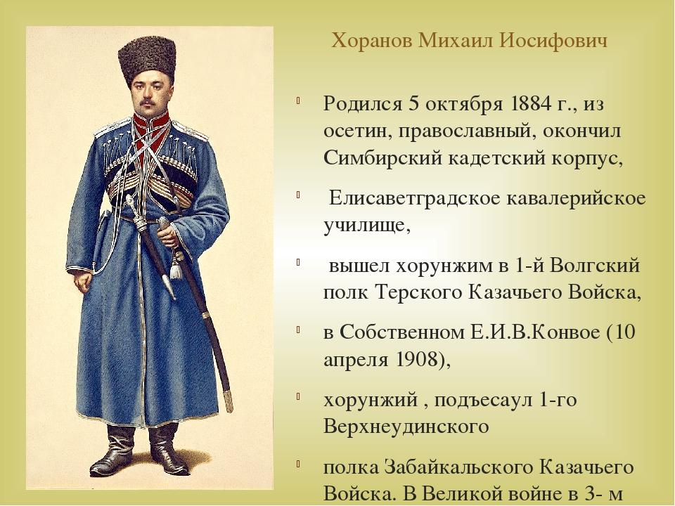 Хоранов Михаил Иосифович Родился 5 октября 1884 г., из осетин, православный,...