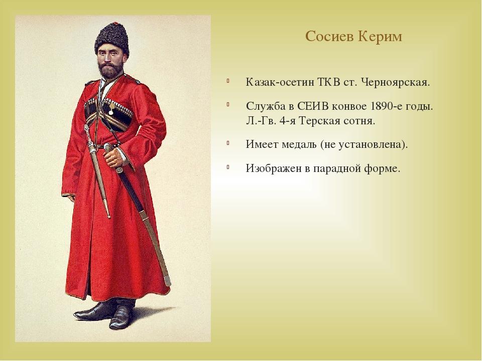 Сосиев Керим Казак-осетин ТКВ ст. Черноярская. Служба в СЕИВ конвое 1890-е го...