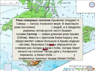 Нахождение Крыма в пределах территории с морским вариантом климата Восточного