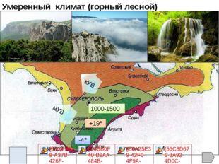 Тест 1. Для большей части Крыма характерен климат: а) умеренно континентальны