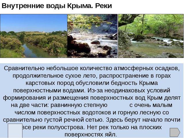 Растительность и животный мир Крыма В Крыму зарегистрировано 2400 видов высши...