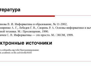 Литература Кудинова В. И. Информатика и образование, № 11-2002, Кушниренко А.