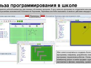 Польза программирования в школе Мне нравится управлять работой компьютера при