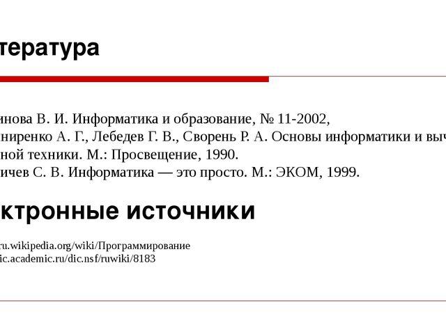 Литература Кудинова В. И. Информатика и образование, № 11-2002, Кушниренко А....