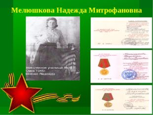 Мелюшкова Надежда Митрофановна