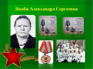 Якоби Александра Сергеевна