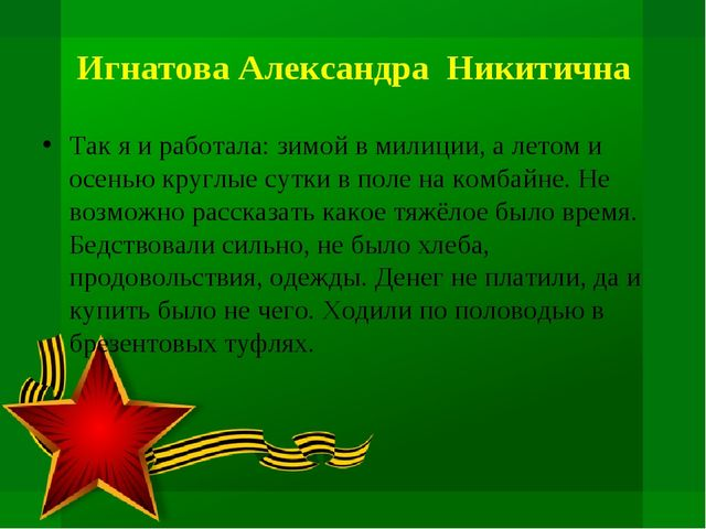 Игнатова Александра Никитична Так я и работала: зимой в милиции, а летом и ос...