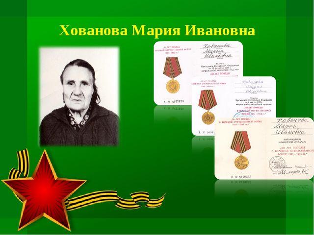 Хованова Мария Ивановна
