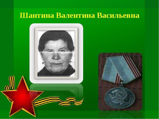Шантина Валентина Васильевна