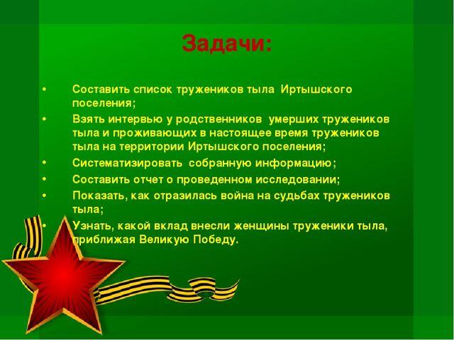 Задачи: Составить список тружеников тыла Иртышского поселения; Взять интервью...