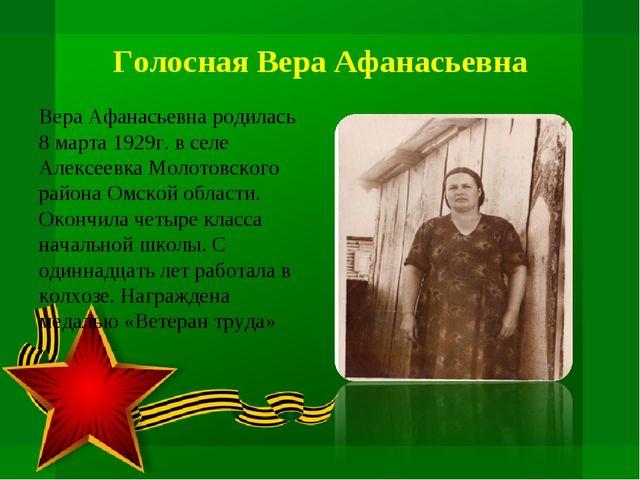Голосная Вера Афанасьевна Вера Афанасьевна родилась 8 марта 1929г. в селе Але...