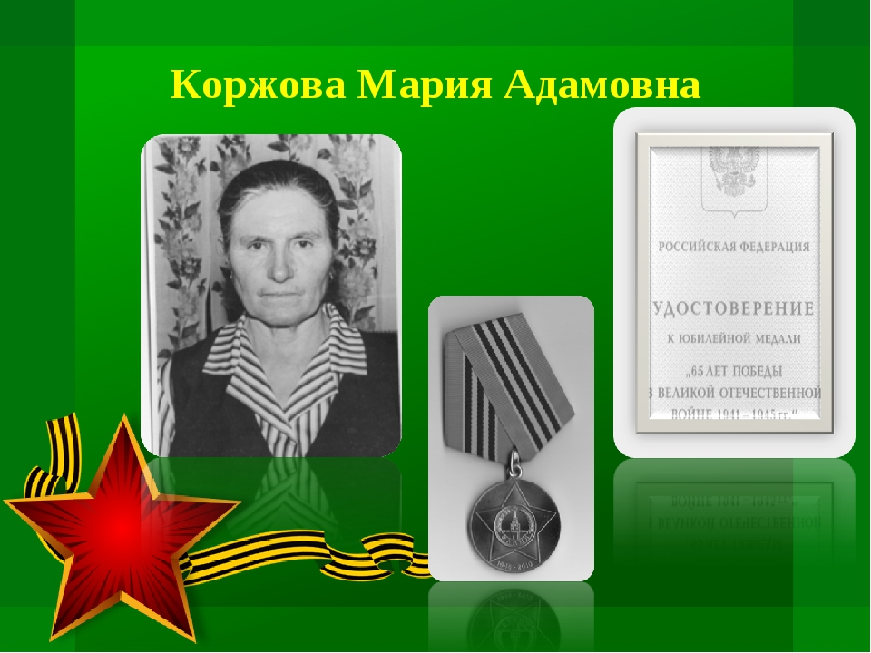 Коржова Мария Адамовна
