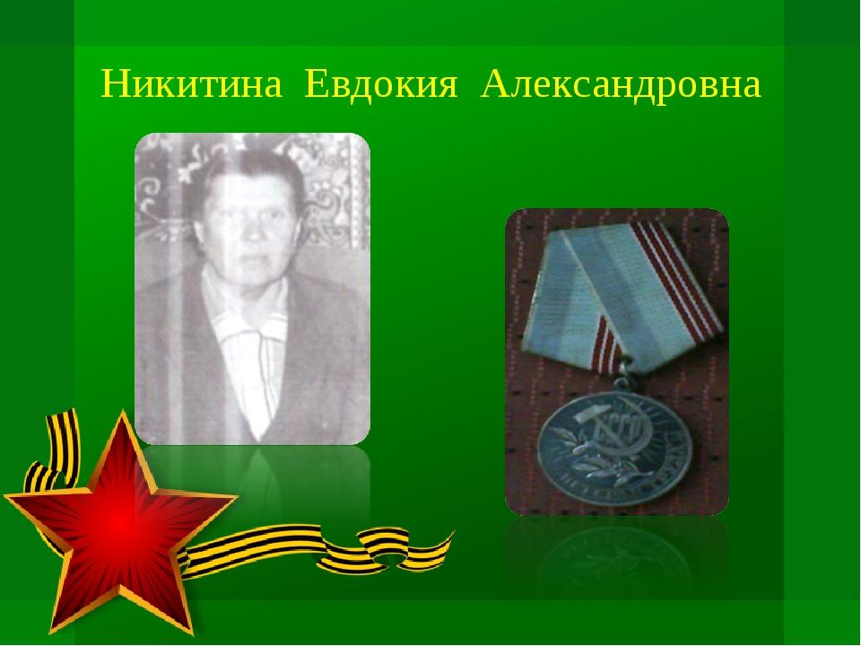 Никитина Евдокия Александровна