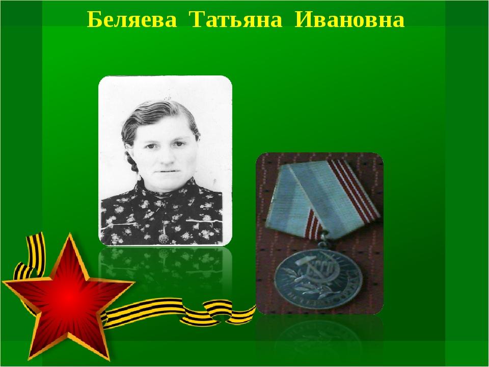 Беляева Татьяна Ивановна