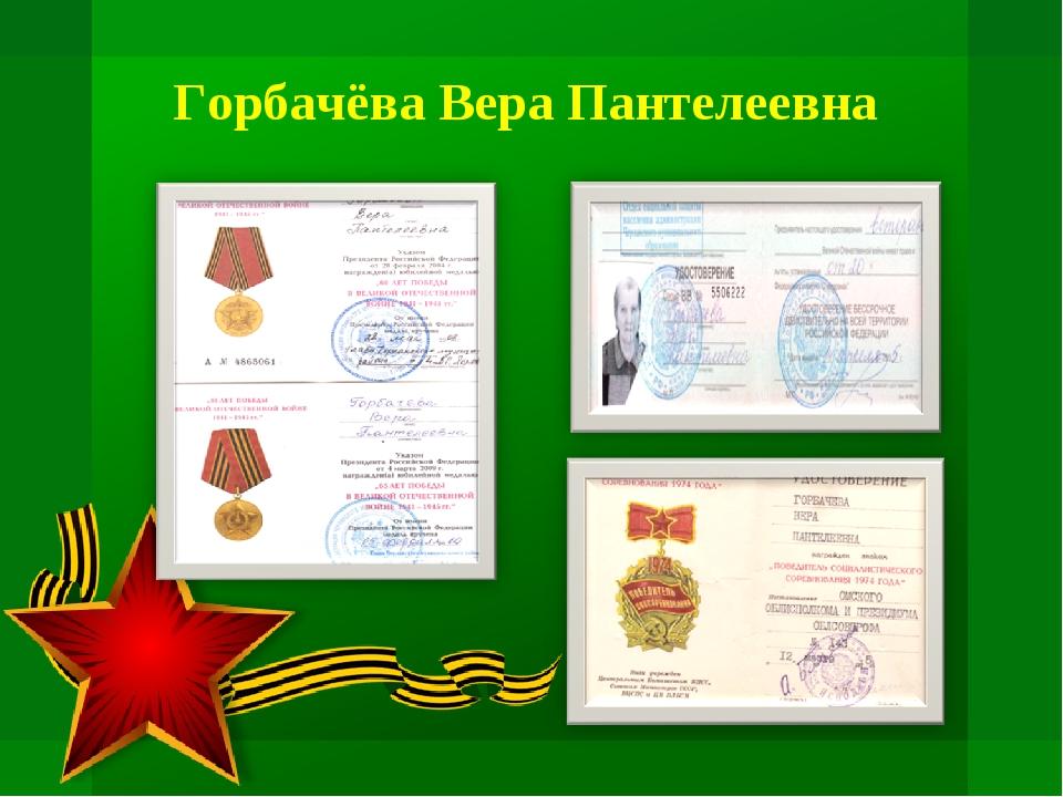 Горбачёва Вера Пантелеевна