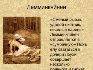 Лемминкяйнен «Смелый рыбак, удалой охотник, весёлый парень» Лемминкяйнен отпр