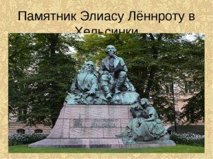Памятник Элиасу Лённроту в Хельсинки