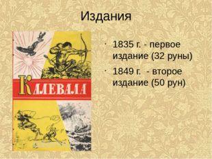 Издания 1835 г. - первое издание (32 руны) 1849 г. - второе издание (50 рун)